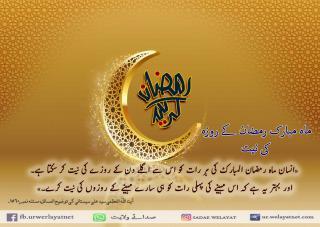 ماہ مبارک رمضان کے روزہ  کی نیت