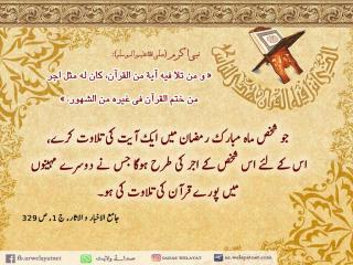 ماہ مبارک رمضان میں قرآن کریم کی تلاوت کی اہمیت