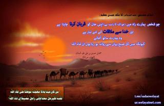 امام کے راستہ پر چلنے کی دعوت