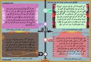 انفوگرافی امام محمد تقی علیہ السلام