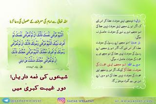 اللہ تعالیٰ سے امام کی معرفت کے حصول کی دعا کرنا