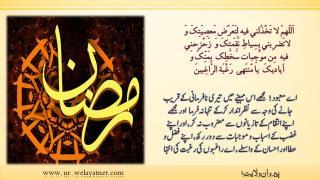 ماہ رمضان کے چھٹے دن کی دعا